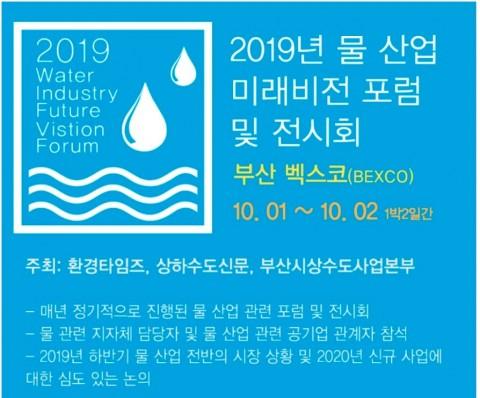 제10회 물 산업미래비전포럼이 부산 벡스코에서 개최된다