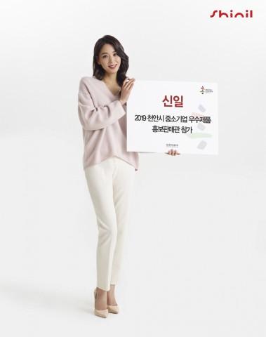 신일산업이 2019 천안시 중소기업 우수제품 홍보∙판매관에 전시 부스를 운영한다