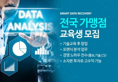 스마트데이터복구 SDR가 디지털포렌식 기술을 바탕으로 한 이색 창업의 기회를 제공한다