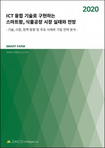 2020 ICT 융합기술로 구현하는 스마트팜, 식물공장 시장 실태와 전망 보고서 표지
