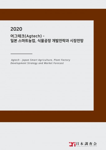 2020 어그테크 - 일본 스마트농업, 식물공장 개발전략과 시장전망 보고서 표지