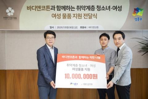 성동구-바디앤코튼, 취약계층 청소년 여성물품 지원 전달식