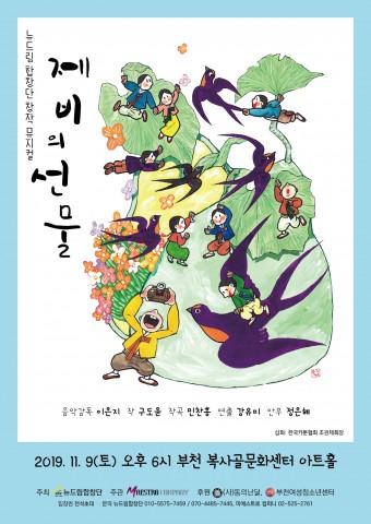 뉴드림합창단 창작뮤지컬 제비의선물 포스터