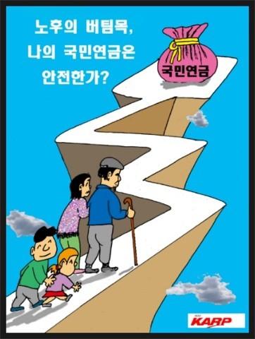 KARP대한은퇴자협회는 국민연금개혁안 입법을 촉구하는 기자회견을 개최한다