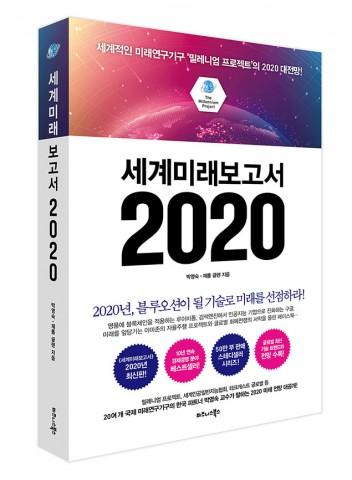 비즈니스북스가 출간한 세계미래보고서 2020 표지