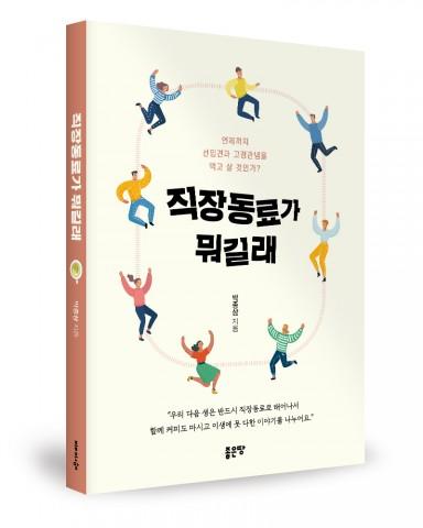 직장동료가 뭐길래, 박종삼 지음, 304쪽, 1만4000원