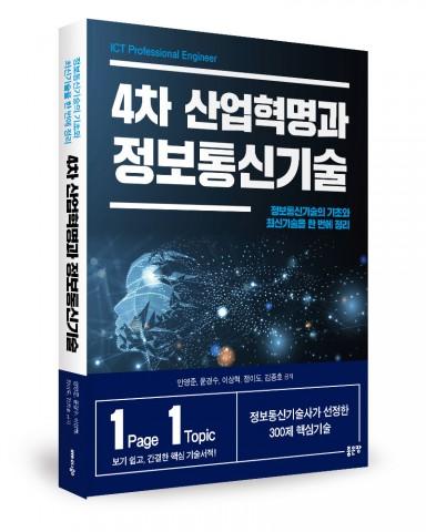 4차 산업혁명과 정보통신기술, 안영준 외 지음, 336쪽, 3만원