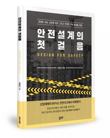 안전설계의 첫걸음,  이승순 지음, 168쪽, 1만5000원