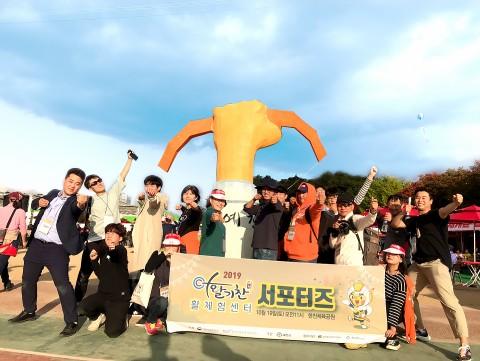 예천세계활축제에서 활기찬 예천, 활 스포츠 서포터즈가 활동을 개시했다