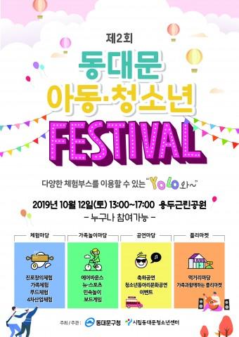 2019년 동대문 아동청소년페스티벌 YOLO