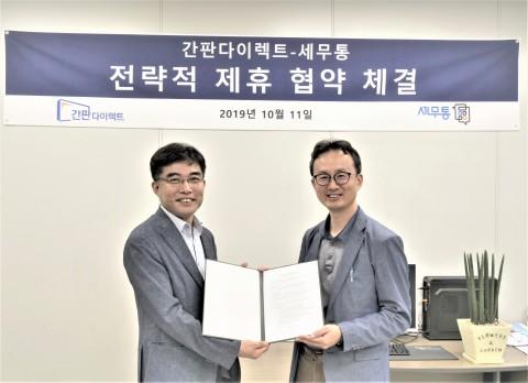 간판다이렉트와 세무통이 전략적 제휴 협약을 체결했다