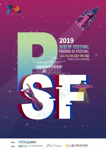 제1회 포항 SF 페스티벌 포스터