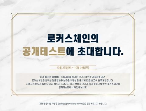 로커스체인 공개테스트 초청장