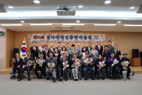 제32회 전국장애인종합예술제 수상자 및 내빈 단체 기념촬영이 이뤄지고 있다