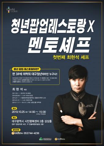 청년팝업레스토랑 × 멘토셰프 창업 콘서트 포스터
