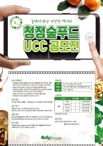 한국임업진흥원 청정숲푸드 UCC공모전 포스터