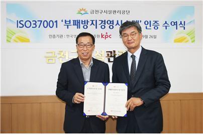 금천구시설관리공단, ISO 37001 인증(부패방지 경영시스템) 취득
