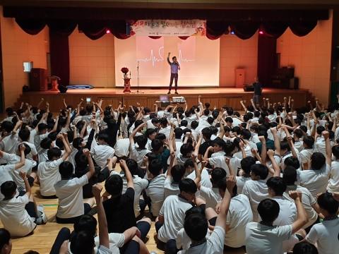 구리중학교에서 마술로 알아가는 청소년 생명존중 교육을 하고 있다