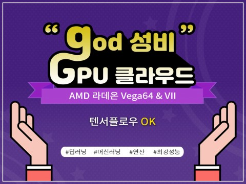 스마일서브, iwinv AMD 라데온 GPU 클라우드 출시