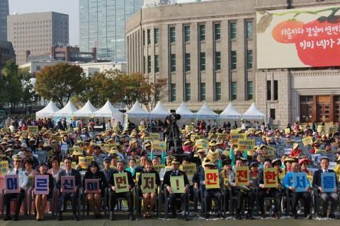 제2회 어르신 안전보행 다짐대회 내빈 및 행사 참가자들이 안전보행 다짐 퍼포먼스를 하고 있다