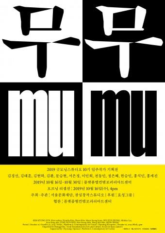 잠실창작스튜디오 10기 입주작가 기획전 무무 포스터