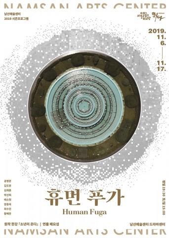 서울문화재단 남산예술센터가 개막한 휴먼푸가 포스터