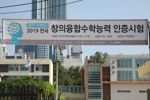 2019 WMO 한국예선이 성황리에 종료했다