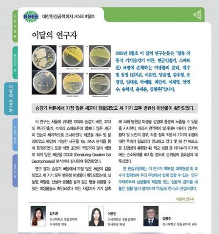 건국대 학생팀이 환경공학회지 우수논문으로 선정됐다