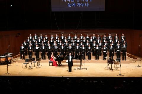 서울센트럴남성합창단의 제9회 정기 연주회