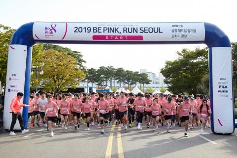 2019 비 핑크, 런 서울 행사가 진행되고 있다