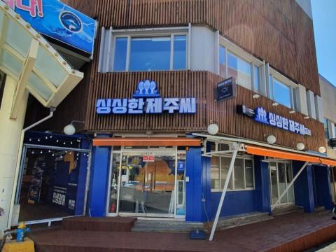 제주광어의 싱싱한제주씨 1호점 매장