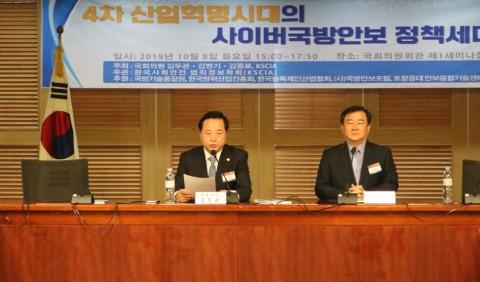 인사말하는 김두관 의원과 이종화 KSCIA회장
