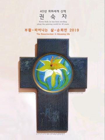권숙자 순회전 '부활-피어나는 삶' 포스터