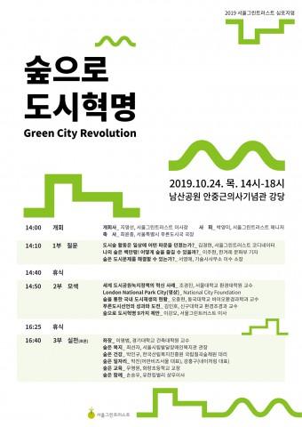'숲으로 도시혁명' 심포지엄 포스터