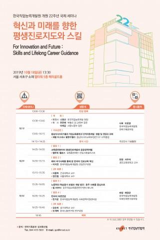 한국직업능력개발원 개원 22주년 국제 세미나 프로그램 포스터