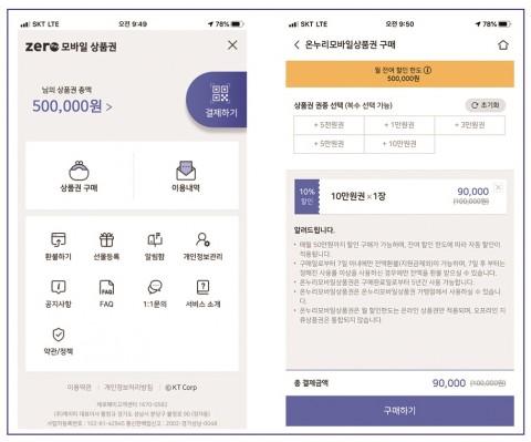 제로페이 앱 내에서 구매 및 사용이 가능한 온누리모바일 상품권