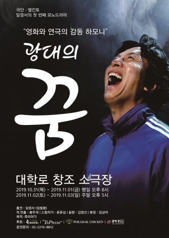모노드라마 '광대의 꿈' 포스터