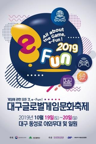 대구글로벌게임문화축제 e-fun 2019 포스터