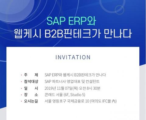 제4회 ERP 조찬 세미나를 개최하는 웹케시