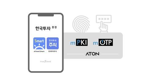 한국투자증권과 아톤