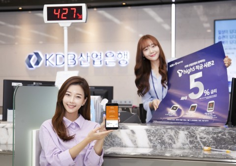 Sk텔레콤이 KDB 산업은행 핀크와 손잡고 SKT 고객에게 최대 연 5% 금리를 제공하는 KDB x T high5 적금을 출시했다
