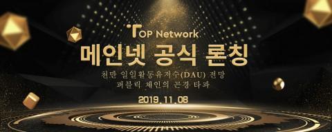 TOP 메인넷, 우전 제2차 세계 블록체인 대회서 발표회 개최