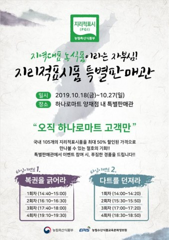 하나로마트 양재점의 지리적표시 특산품 특별판매 행사 포스터