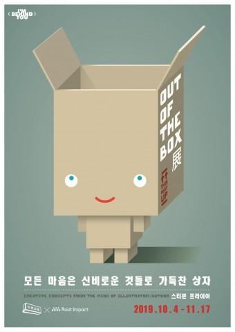 스티븐 프라이어의 아웃 오브 더박스(OUT OF THE BOX) 전 포스터