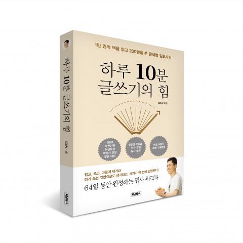 하루 10분 글쓰기의 힘, 김도사 지음