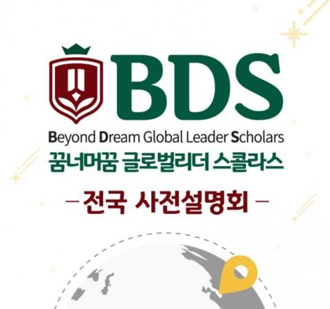 국제형 대안학교 BDS-꿈너머꿈 스콜라스 전국 설명회가 서울, 대구, 부산, 광주에서 열린다