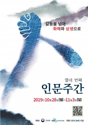 한국연구재단 열네 번째 인문주간 포스터