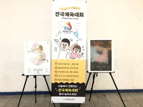 청소년이 만든 전국체육대회 캠페인 물품