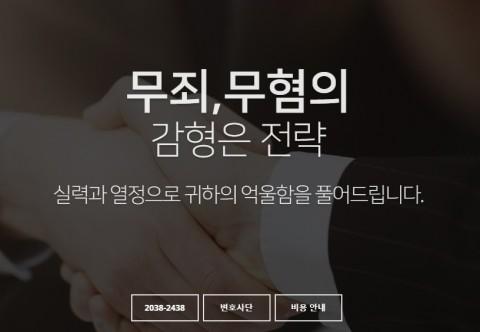 법무법인 예율 성범죄전문센터.kr