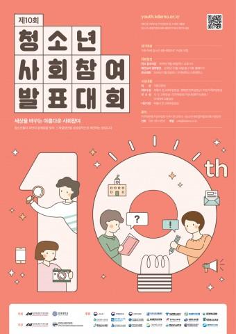 청소년 사회참여 발표대회 포스터
